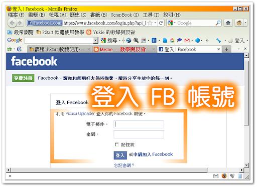 登入 Facebook