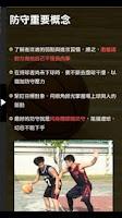 Screenshot of 拜師球藝:籃球教學APP