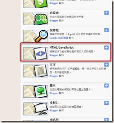 2011-06-25_233246 新增JavaScript