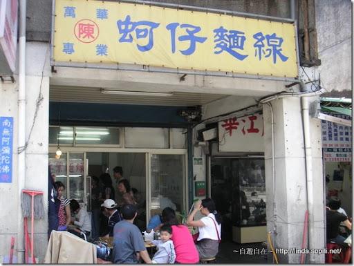 陳記專業麵線-2