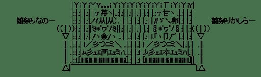 雛苺 & 金糸雀 ひな祭り (ローゼンメイデン)