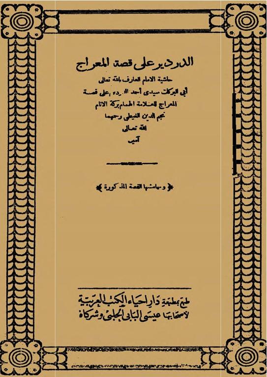 hashiya 3la mi3raj_dardir_صفحة_01