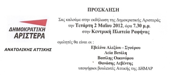 Prosklisi 02_05_2012