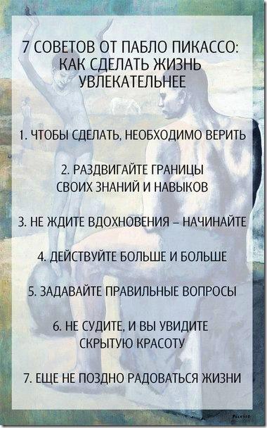 7 советов от Пабло Пикассо