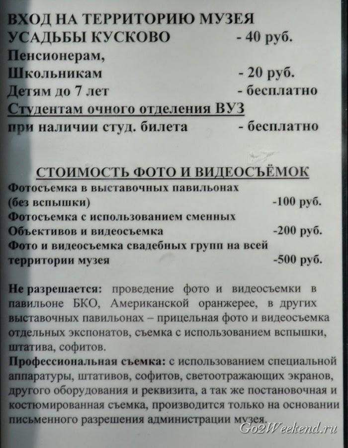 Kuskovo_Moscow_1.jpg