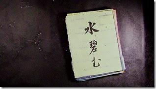 Mushishi Zoku Shou - 16 -36