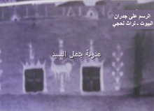 رسومات على الجدران ــ تراث لحجي2