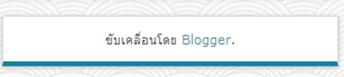 ปรับแต่งย้าย หรือลบ Gadget Attribution ใน blogger