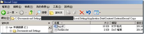 Second Copy 8.12 專案檔、紀錄檔位置