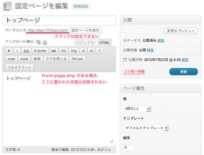 「フロントページ」に指定した固定ページ