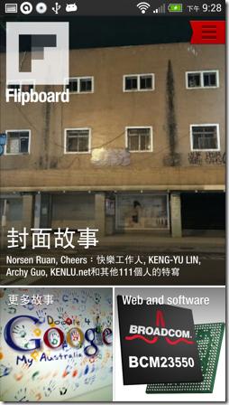 flipboard-13