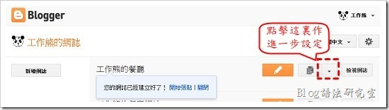 註冊Google新網址03