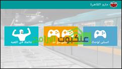 ممكن كمان عن طريق تطبيق مترو القاهرة تسلى وقتك باللعب لوحدك أو مع أصحابك
