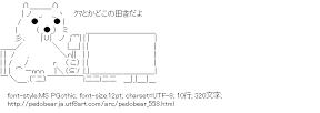 [AA]クマー PC