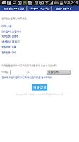 Screenshot of 자동차보험비교(차보험비교)