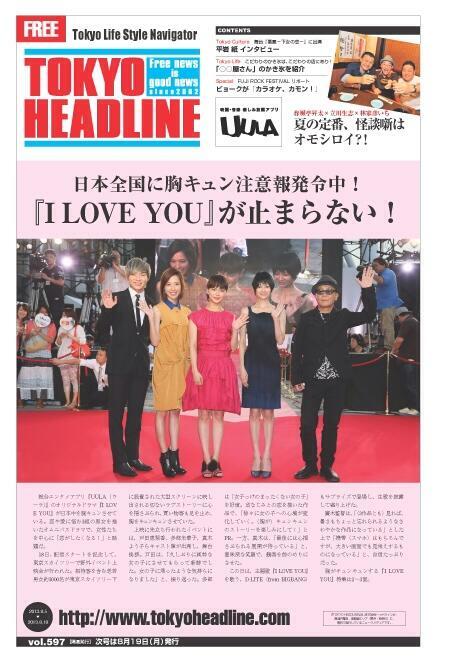 Dae Sung - TOKYO HEADLINE - Aug2012..jpg