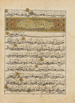 Folio from a Koran | Origin:  Egypt | Period: 14th century  Mamluk period | Details:  Not Available | Type: Black ink, gold and opaque watercolor on tan paper | Size: H: 41.0  W: 32.0  cm | Museum Code: S1997.98 | Photograph and description taken from Freer and the Sackler (Smithsonian) Museums.