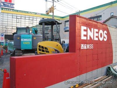 ENEOS001.jpg