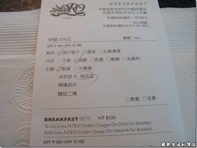 ORO的早餐菜單,NT220。