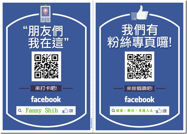 badge-手機直接FB 粉絲團