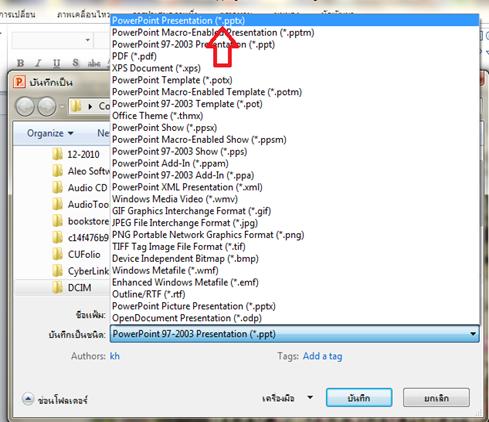 การแยกไฟล์มีเดีย ไฟล์รูปภาพออกจาก ppt