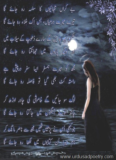 Urdu Poetry, Sad Poetry