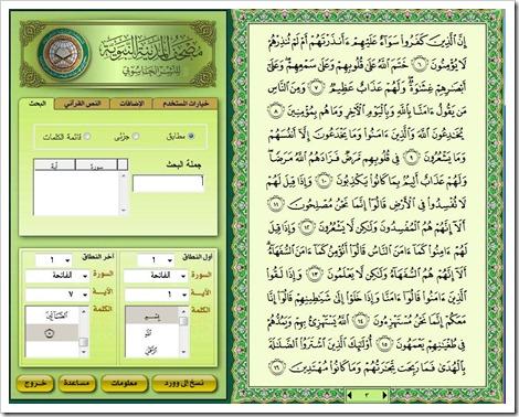 sisipkan-lafadz-Quran