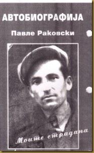 ПАВЛЕ РАКОВСКИ – ΠΑΒΛΕ ΡΑΚΟΒΣΚΙ (1913 – 1990)