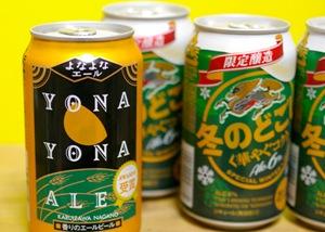 yonayona,ビール