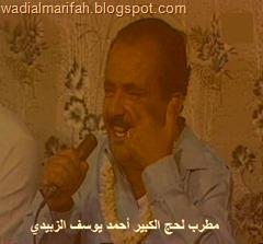 الفنان أحمد يوسف الزبيدي 4