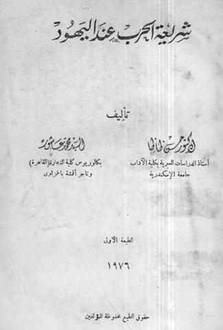 كتاب: شريعة الحرب اليهود