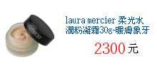 laura mercier 柔光水潤粉凝霜30g-暖膚象牙