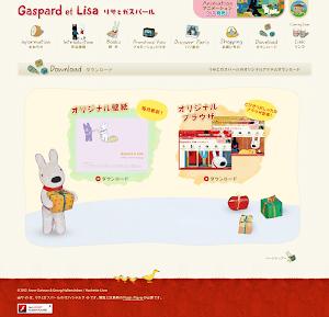 ダウンロード:リサとガスパール オフィシャルサイト