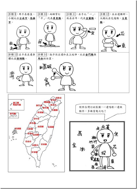 用身體歌謠記台灣行政區2_02