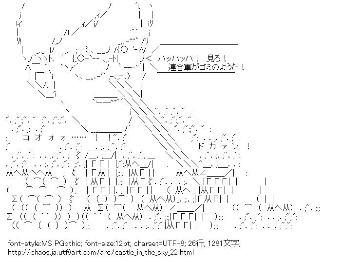 天空の城ラピュタ,ムスカ,町,破壊