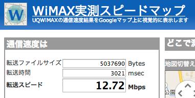 WiMAX 実測スピードマップ ~uqwimaxの速度をテストして地図にプロット~ 2