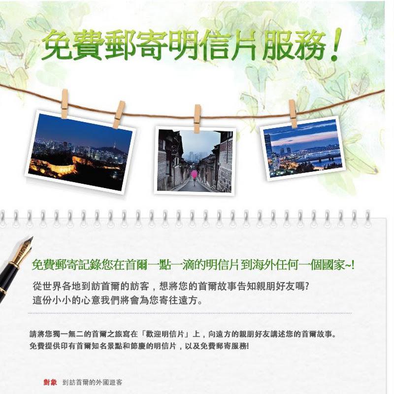 free postcard韓國免費寄送明信片