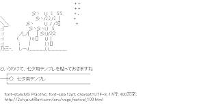 [AA]七夕 短冊