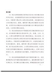 ccp secrer doc 2011_Page_11