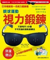 眼球運動視力鍛鍊