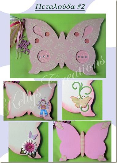 Πεταλούδα #2
