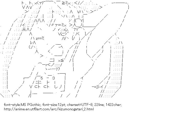 Kizumonogatari,Hachikuji Mayoi