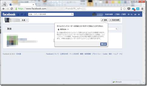facebook-friends-01