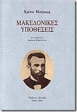 O Κρστε Μισίρκωφ από την Πέλλα έγραψε το έργο ΖΑ ΜΑΚΕΝΤΟΝΤΣΙΤΕ ΡΑΜΠΟΤΙ ΓΙΑ ΤΙΣ ΜΑΚΕΔΟΝΙΚΕΣ ΥΠΟΘΕΣΕΙΣ το 1903
