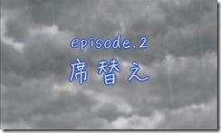 Kimi ni Todoke 02 Title
