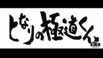 [HorribleSubs]_Tonari_no_Kaibutsu-kun_-_05_[720p].mkv_snapshot_24.01_[2012.10.31_00.07.18]