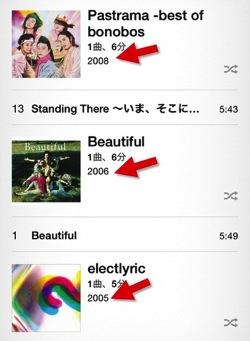 Ios7 music app years sort