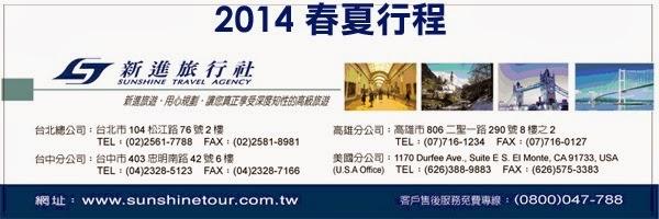 2014旅遊行程
