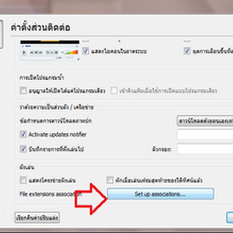 แก้ปัญหาไม่สามารถดาวน์โหลดวีดีโอโหรือเปิดวีดีโอจาก Youtube ในโปรแกรม Vlc media player