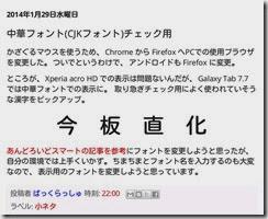 device-2014-01-30-120149